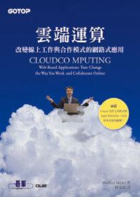 雲端運算:改變線上工作與合作模式的網路式應用