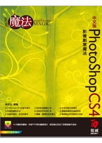 PhotoShop CS4影像創意魔法