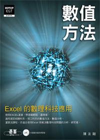 數值方法 :  Excel的數理科技應用 /
