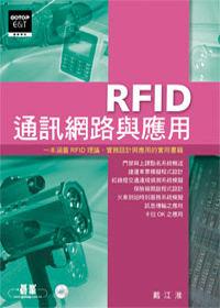 RFID通訊網路與應用