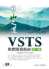 移山之道:VSTS軟體開發指南(第二版)