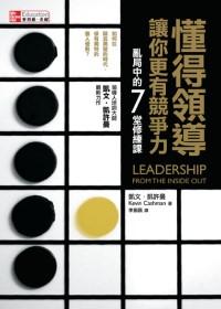 懂得領導讓你更有競爭力 :  亂局中的7堂修練課 /