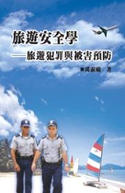 旅遊安全學:旅遊犯罪與被害預防