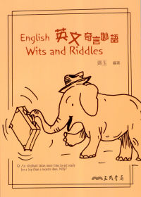英文奇言妙語 =  English Wits and riddles /
