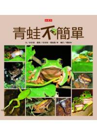 青蛙不簡單