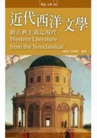 近代西洋文學:新古典主義迄現代