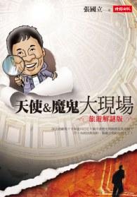 天使&魔鬼大現場 :  旅遊解謎版 /