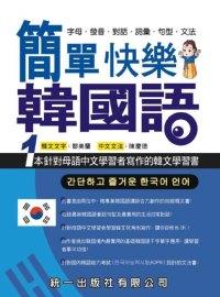 簡單快樂韓國語:字母.發音.對話.詞彙.句型.文法