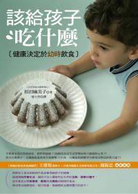 該給孩子吃什麼?:健康決定於幼時飲食