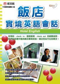 飯店實境英語會話