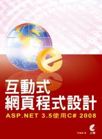 互動式網頁程式設計:ASP.NET 3.5使用C# 2008
