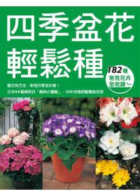 四季盆花輕鬆種
