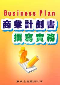 商業計畫書撰寫實務