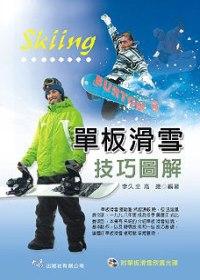 單板滑雪技巧圖解 =  Skiing /