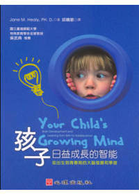 孩子日益成長的智能:從出生到青春期的大腦發展和學習