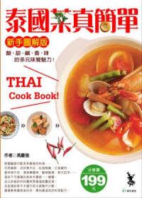 泰國菜真簡單:新手圖解版