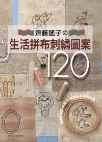 齊藤謠子的生活拼布刺繡圖案120