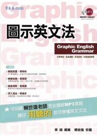 圖示英文法