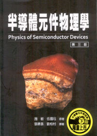半導體元件物理學(第三版)下冊
