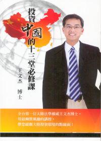 投資中國的十三堂必修課(8片DVD + 1本講義)