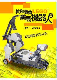 教你學會樂高機器人2