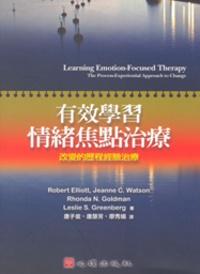 有效學習情緒焦點治療:改變的歷程經驗治療