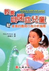 教養自閉症兒童-給家長的應用行為分析指南