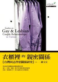 衣櫃裡的親密關係 =  Studies on gay & lesbian couple relationship in Taiwan : 台灣同志伴侶關係研究 /