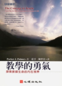 教學的勇氣 :  探索教師生命的內在視界 = The courage to teach: exploring the inner landscape of a teacher
