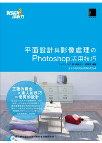 平面設計與影像處理のPhotoshop活用技巧