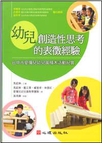 幼兒創造性思考的表徵經驗 :  台中市愛彌兒幼兒園積木活動紀實 /