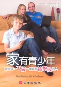 家有青少年 :  做父母,不做一個容易被擊敗的人 /
