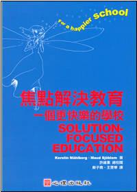 焦點解決教育:一個更快樂的學校