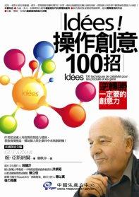 Idees操作創意100招:逆轉勝一定要的創意力