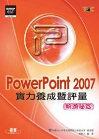 PowerPoint 2007實力養成暨評量解題秘笈