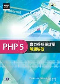 PHP 5實力養成暨評量解題秘笈