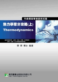 熱力學奪分攻略(上) = Thermodynamics