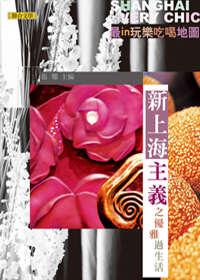 新上海主義:優雅過生活最in玩樂吃喝地圖