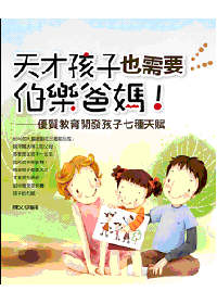 天才孩子需要伯樂爸媽! : 優質教育開發孩子七種天賦