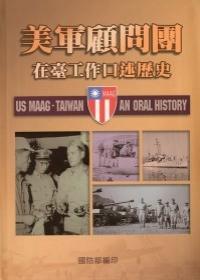 美軍顧問團在臺工作口述歷史 =  US MAAG-TAIWAN : an oral history /