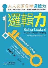邏輯力 :  邏輯思考的入門書 /