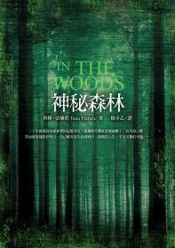 神秘森林 /