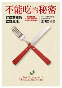 不能吃的祕密:打造無毒的飲食生活