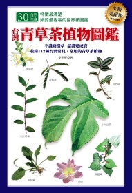 台灣青草茶植物圖鑑