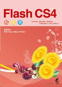 Flash CS4私房書 /