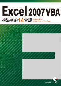 Excel 2007 VBA初學者的14堂課 /