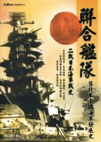聯合艦隊:舊日本帝國海軍發展史:二戰日本海軍戰史
