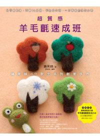 超質感羊毛氈速成班 =  Wool felt : 蘋果綠40款全系列創意手作 /