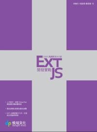 ExtJS開發實戰:次世代AJAX解決方案