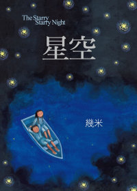 星空 = The Starry Starry Night